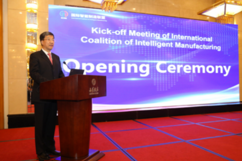 Kick-off Meeting of ICIM Held Successfully