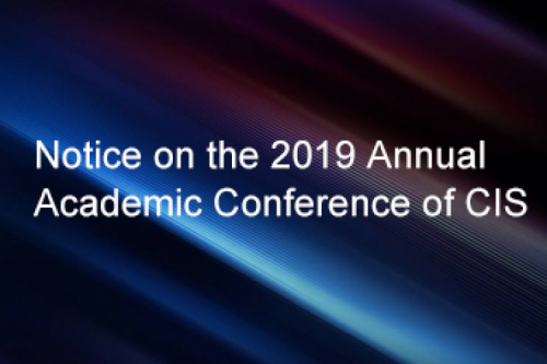 Notice on the 2019 Annual Academic Conference of CIS