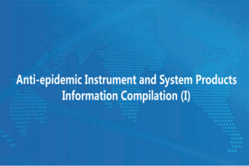 Anti-epidemic Instrument and System Products Information Compilation (I)